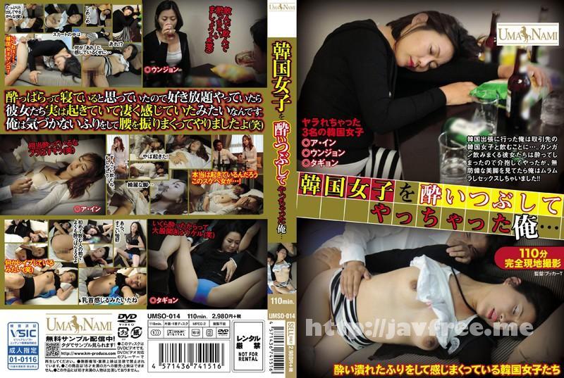 [UMSO 014] 韓国女子を酔いつぶしてやっちゃた俺 UMSO