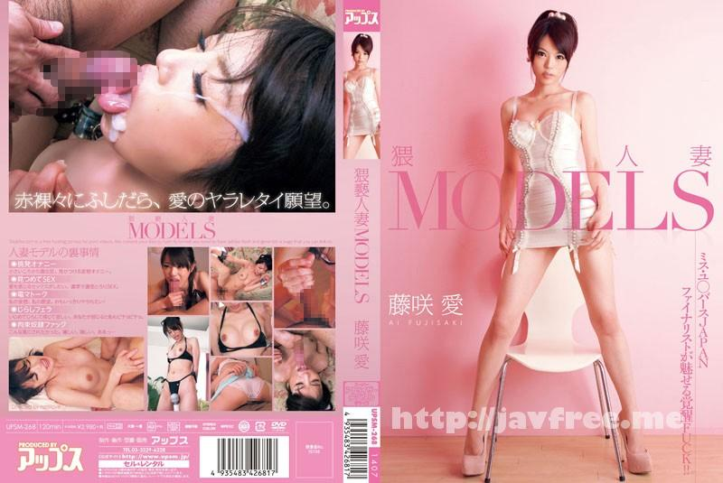 [UPSM-268] 猥褻人妻MODELS 藤咲愛 - image UPSM-268 on https://javfree.me