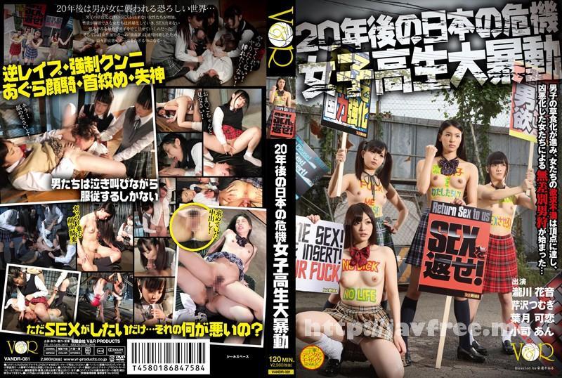 [VANDR-081] 20年後の日本の危機 女子校生大暴動 - image VANDR-081 on https://javfree.me