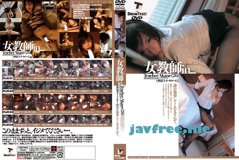 [VDD-002] 女教師in… [脅迫スイートルーム] Teacher Akane(26) - image VDD-002 on https://javfree.me