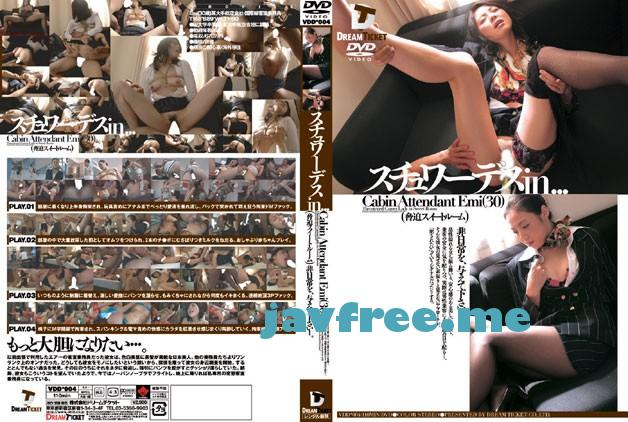 [VDD-004] スチュワーデスin… [脅迫スイートルーム] Cabin Attendant Emi(30) - image VDD-004 on https://javfree.me