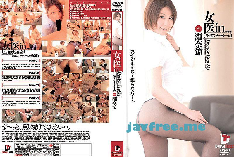 [VDD-048] 女医in… [脅迫スイートルーム] Doctor Ryo(24) - image VDD-048 on https://javfree.me