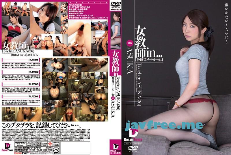 [VDD-077] 女教師in… [脅迫スイートルーム] Teacher Asuka(26) - image VDD-077 on https://javfree.me
