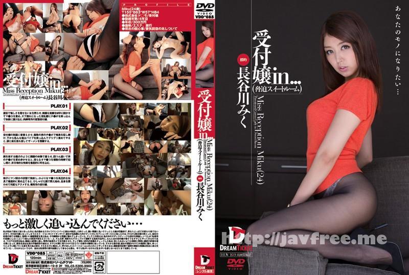 [VDD-085] 受付嬢in…[脅迫スイートルーム] Miss Reception Miku(24) - image VDD-085 on https://javfree.me