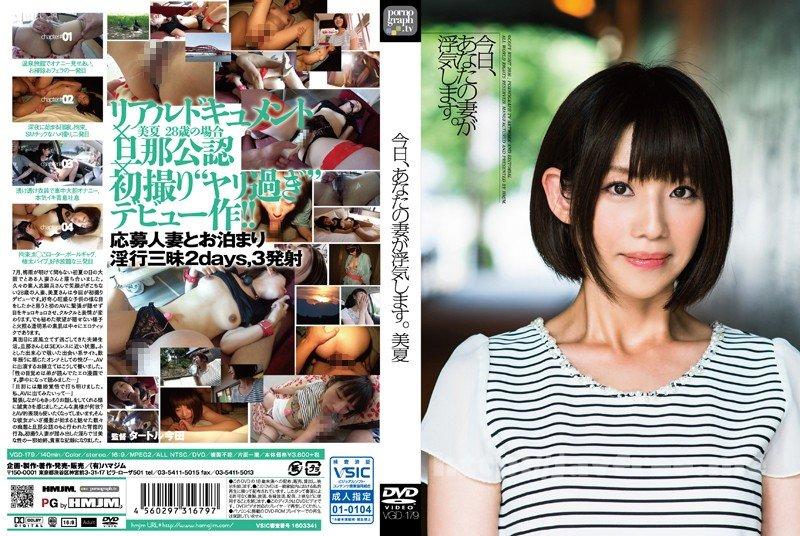 [VGD-179] 今日、あなたの妻が浮気します。 藍川美夏 - image VGD-179 on https://javfree.me