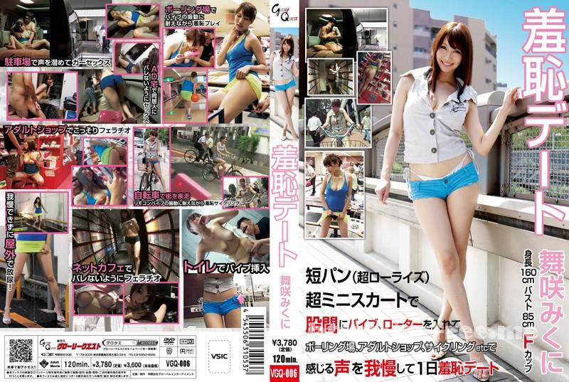 [VGQ-006] 羞恥デート 舞咲みくに - image VGQ-006 on https://javfree.me