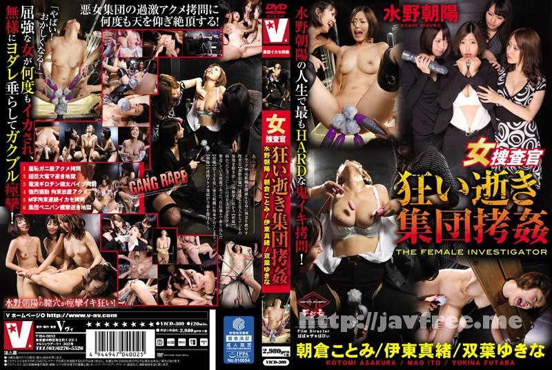 [VICD-309] 女捜査官 狂い逝き集団拷姦(VICD-309) - image VICD-309 on https://javfree.me