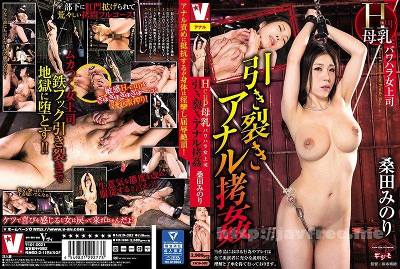 [HD][VICD-383] Hcup母乳パワハラ女上司 引き裂きアナル拷姦 桑田みのり