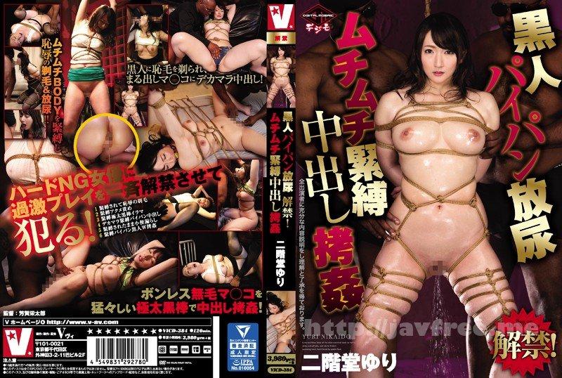 [VICD-384] 黒人パイパン放尿 解禁!ムチムチ緊縛中出し拷姦 二階堂ゆり