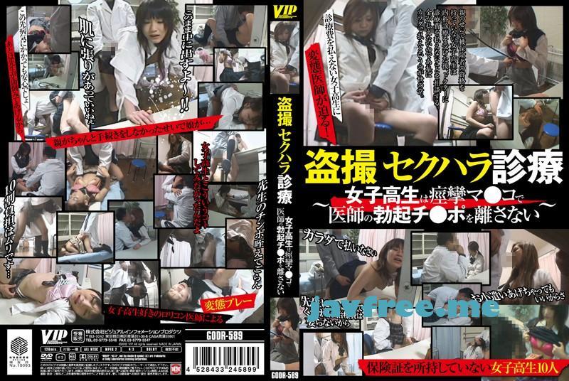 [VIP D628] 盗撮セクハラ診療 女子校生は痙攣マ●コで医師の勃起チ●ポを離さない VIP D GODR
