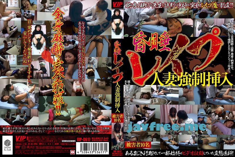 [VIP-D617] 昏睡レイプ 人妻強制挿入 - image VIPD617 on https://javfree.me