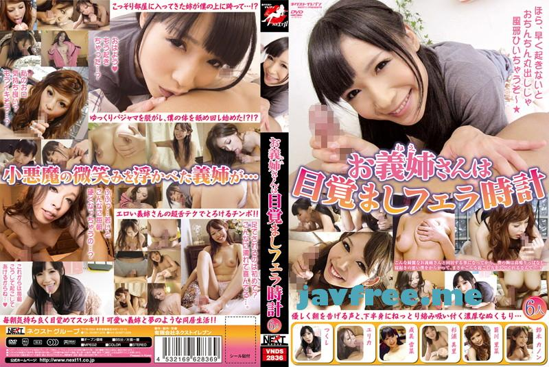 [VNDS-2836] お義姉さんは目覚ましフェラ時計 - image VNDS2836 on https://javfree.me