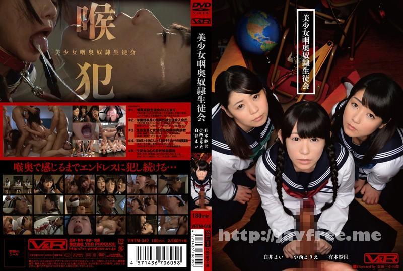 [VRTM-040] 美少女咽奥奴隷生徒会 - image VRTM-040 on https://javfree.me