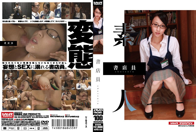 [VSPDS-559] 書店員 - image VSPDS-559 on https://javfree.me