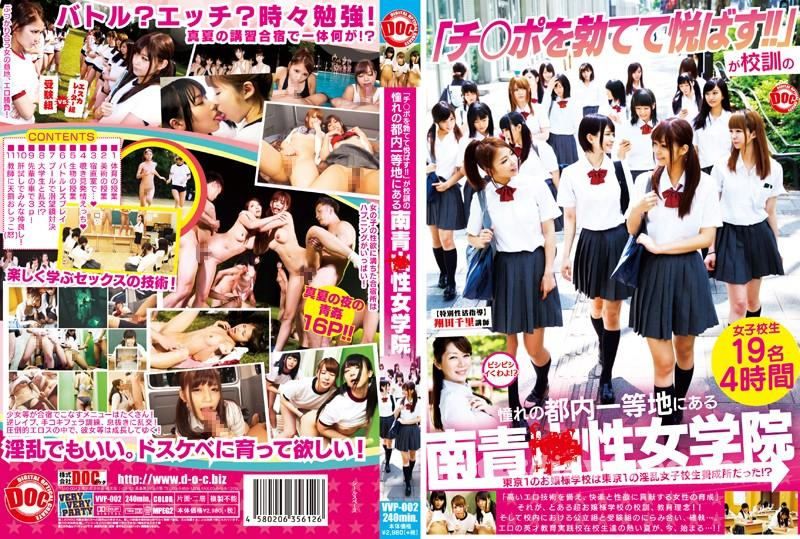 [VVP 002] 「チンポを勃てて悦ばす!!」が校訓の憧れの都内一等地にある南青○性女学院 VVP
