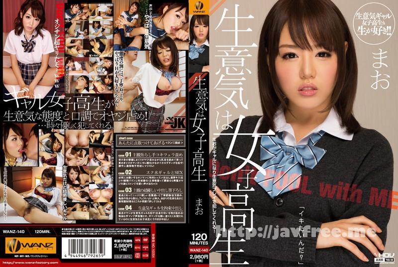 [WANZ-140] 生意気は女子校生 まお - image WANZ-140 on https://javfree.me