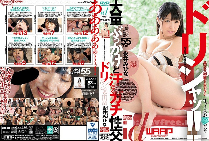 [WDI-069] ドリシャッ!! 永井みひな - image WDI-069 on https://javfree.me