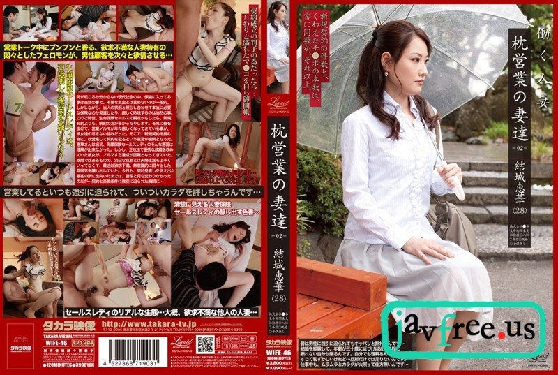 [WIFE-46] 枕営業の妻達 -02- 結城恵華(28) - image WIFE46 on https://javfree.me
