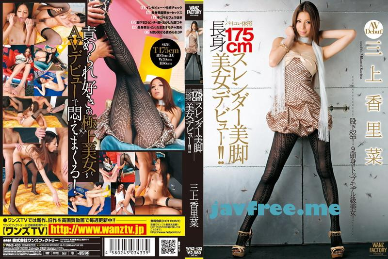 [WNZ 433] パリコレ体形長身175センチ スレンダー美脚美女デビュー!! 三上香里菜 WNZ