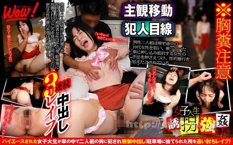 [WOW-070] 【VR】女子大生誘拐強姦事件