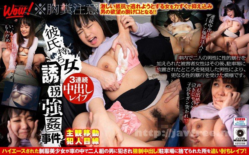 [WOW-089] 【VR】彼氏持ち女 誘拐強姦事件VR
