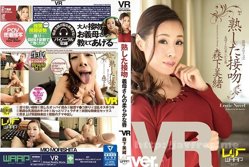 [WPVR-054] 【VR】熟した接吻 森下美緒 - image WPVR-054 on https://javfree.me