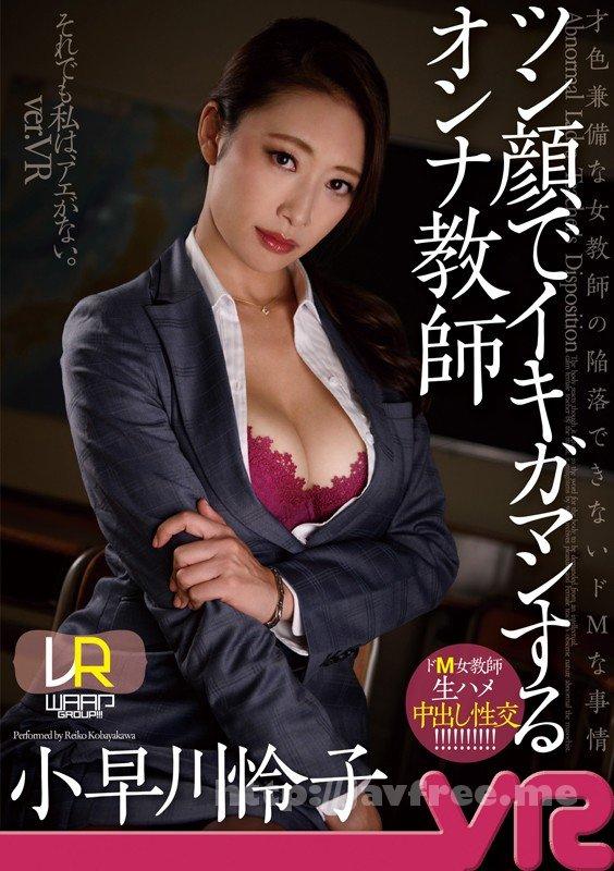 [WPVR-140] 【VR】ツン顔でイキガマンするオンナ教師 小早川怜子 - image WPVR-140-1 on https://javfree.me