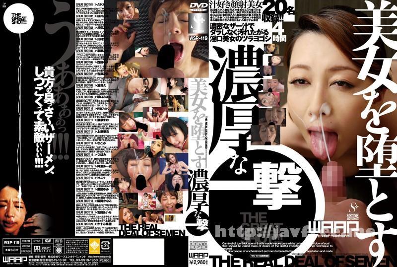 [WSP-119] 美女を堕とす濃厚な一撃 - image WSP-119 on https://javfree.me