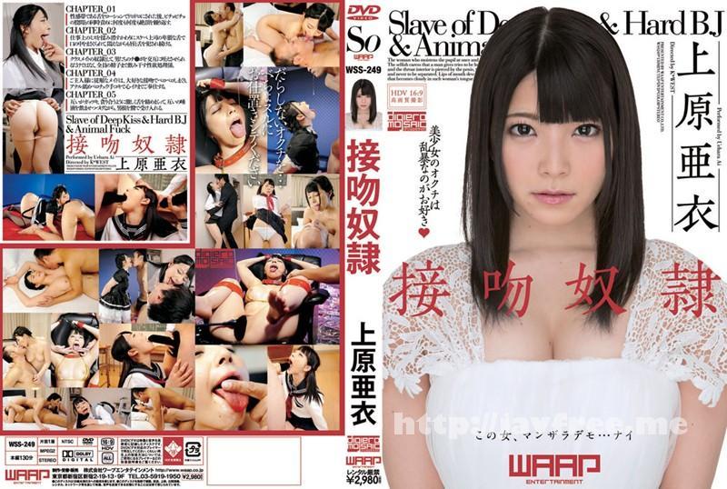 [WSS 249] 接吻奴隷 上原亜衣 上原亜衣 WSS