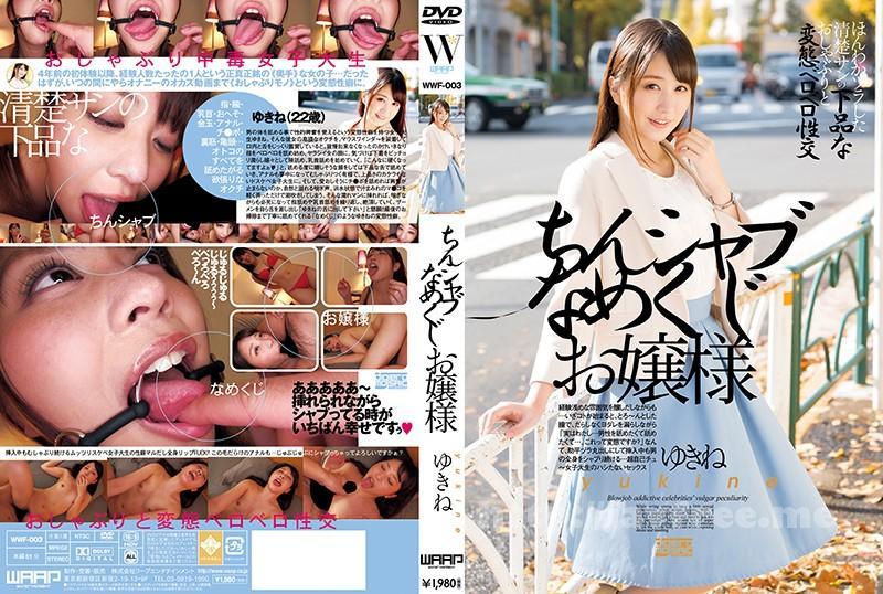 [WWF-003] ちんシャブなめくじお嬢様 桜木優希音
