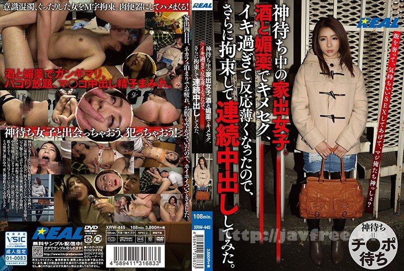 [HD][STAR-890] 市川まさみ 向上心の強い女性には隙がある。運命のコンペを翌日に控えたランジェリーデザイナー - image XRW-445 on http://javcc.com