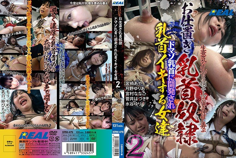 [XRW-479] お仕置き乳首奴隷 ドマゾ乳首に開発され乳首イキする女達 2