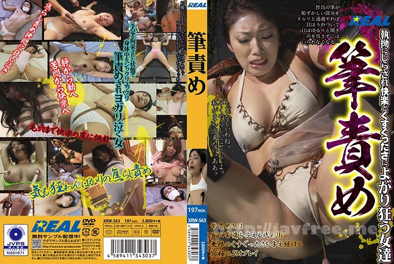 [HD][XRW-563] 筆責め - image XRW-563 on https://javfree.me