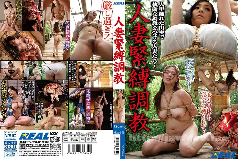 [HD][XRW-645] 人妻緊縛調教 - image XRW-645 on https://javfree.me