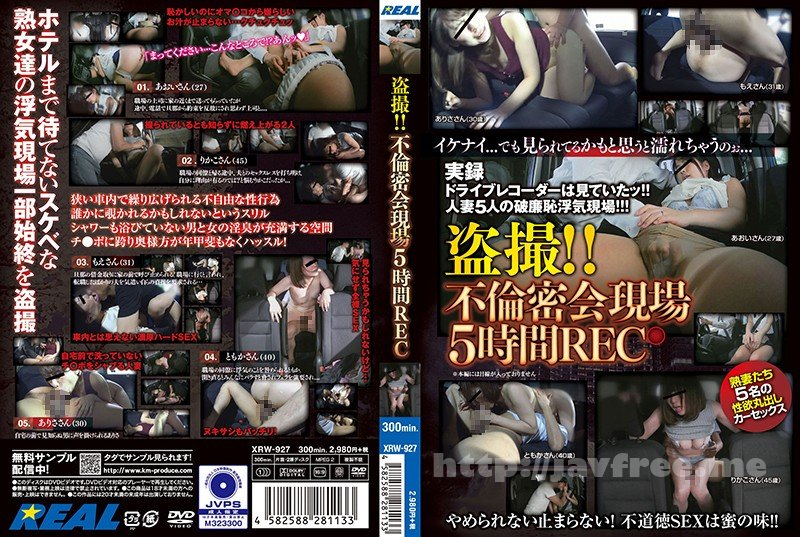 [HD][XRW-927] 盗撮!!不倫密会現場5時間REC - image XRW-927 on https://javfree.me