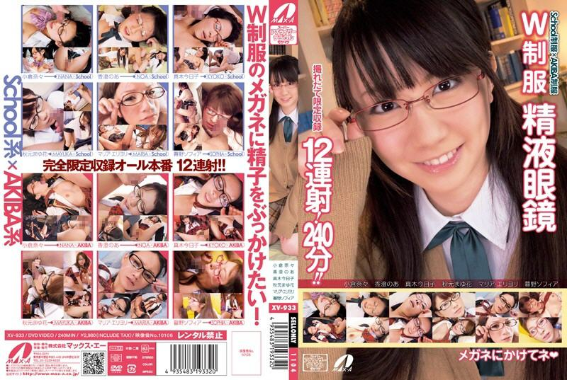 [XV-933] MAX GIRLS 39  - image XV933 on https://javfree.me