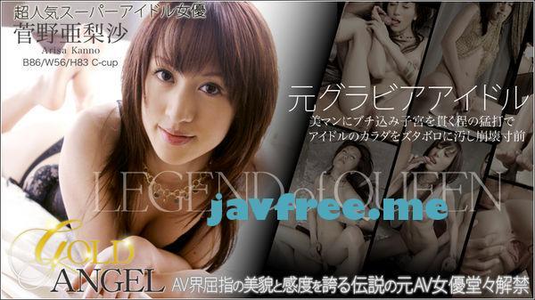 XXX AV 20289 VIP菅野亜梨沙 元グラビアアイドルの3P悶絶遊戯 Gold Angel VIP限定版 菅野亜梨沙 XXX AV
