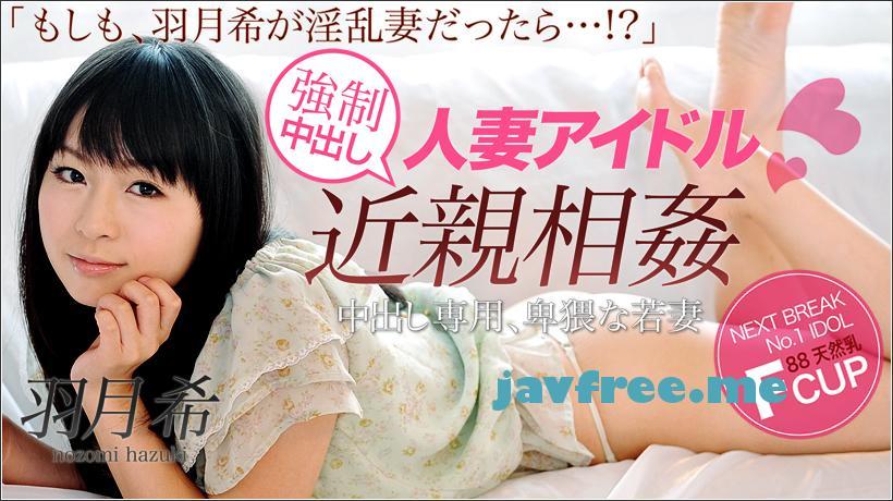 XXX AV 20380 羽月希 人妻アイドル 近親相姦 フルハイビジョン 羽月希 XXX AV