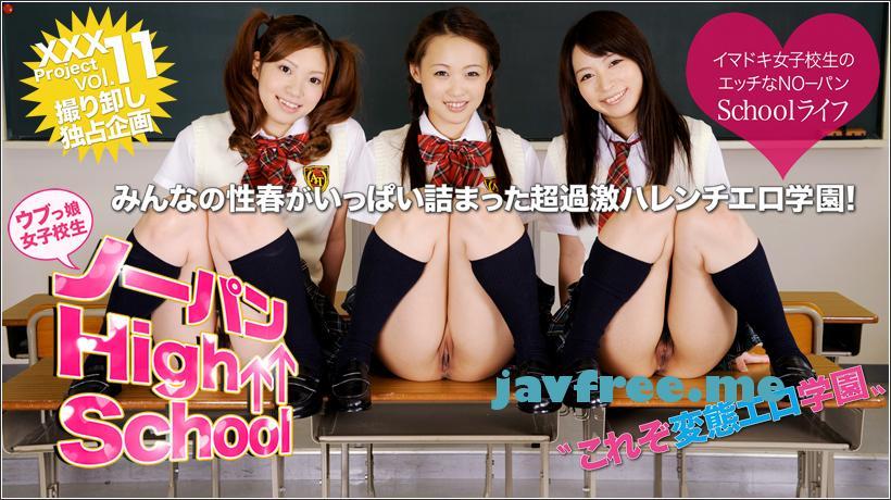 XXX AV 20385 女子校生 ノーパンハイスクール vol.2 月本依織 小倉結衣 宮村恋 XXX AV
