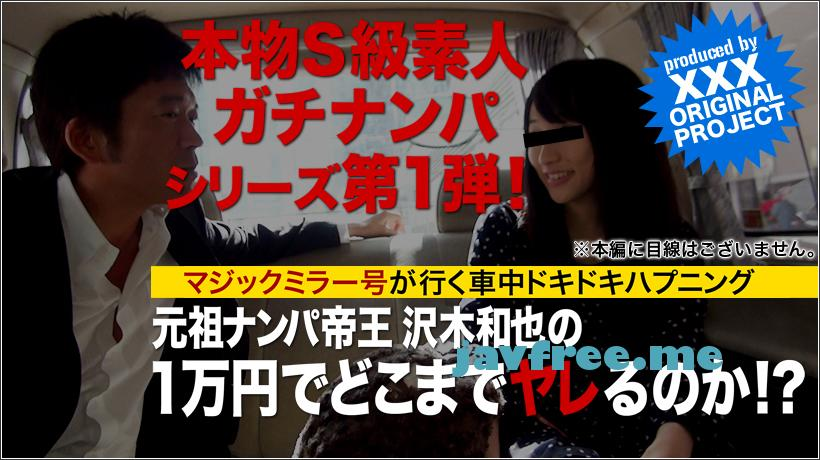 XXX AV 20596 本物素人ガチナンパ!沢木和也の1万円どこまでヤレるのか!? Part1 XXX AV