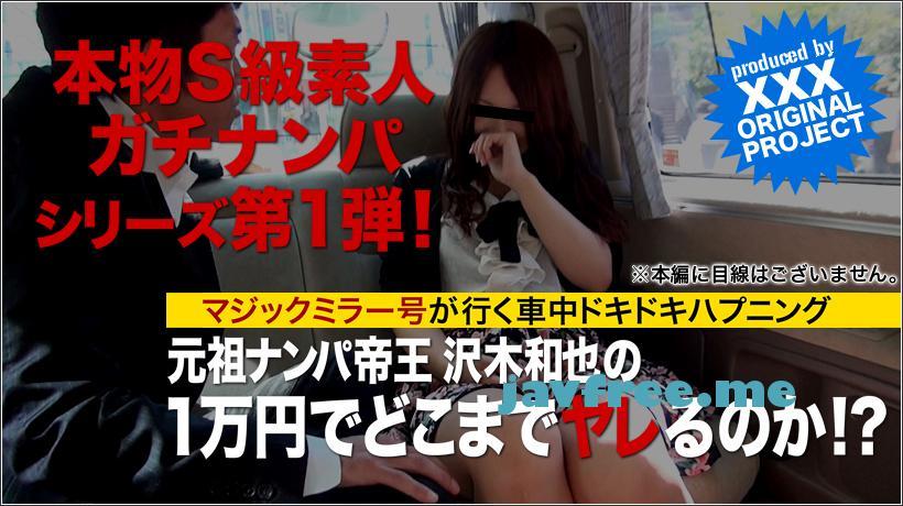 XXX-AV 20598 本物素人ガチナンパ!沢木和也の1万円どこまでヤレるのか!? Part3 - image XXXAV-20598 on https://javfree.me
