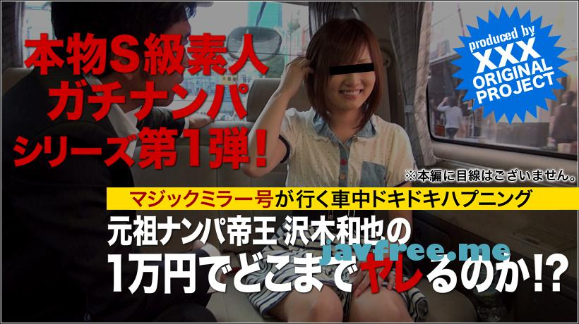 XXX AV 20601 本物素人ガチナンパ!沢木和也の1万円どこまでヤレるのか!? Part6 XXX AV