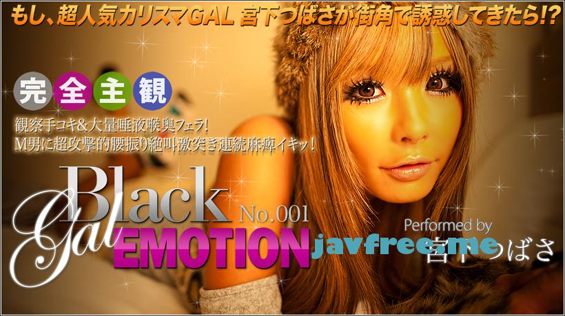 XXX-AV 20634 宮下つばさ Black Gal Emotion No.1 フルハイビジョン vol.01 - image XXXAV-20634 on https://javfree.me