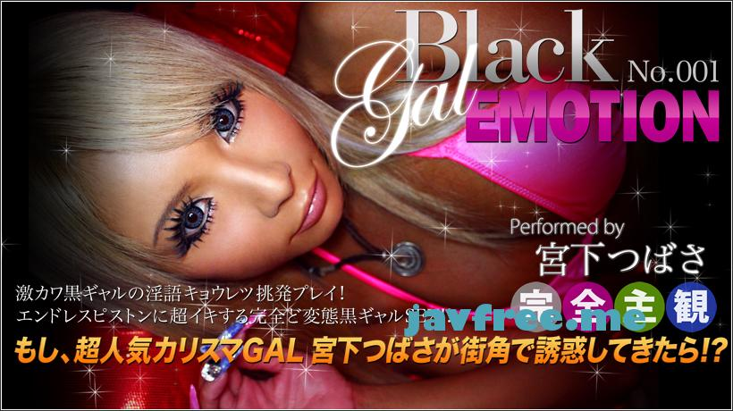 XXX-AV 20635 宮下つばさ Black Gal Emotion No.1 フルハイビジョン vol.02 - image XXXAV-20635 on https://javfree.me