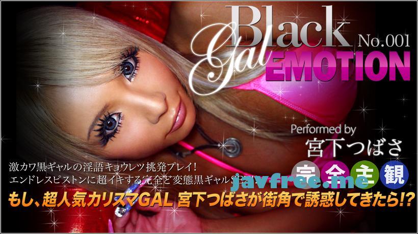 XXX AV 20635 宮下つばさ Black Gal Emotion No.1 フルハイビジョン vol.02 宮下つばさ XXX AV