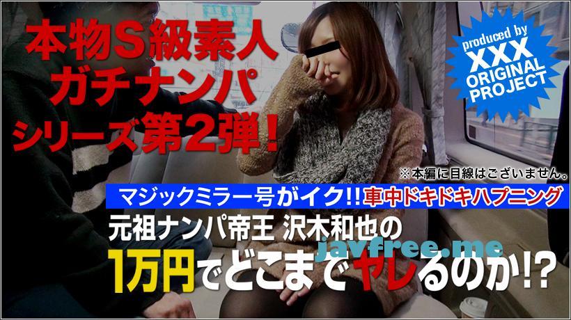 XXX-AV 20717 本物素人ガチナンパ!沢木和也の1万円どこまでヤレるのか!?第2弾 voi.01 - image XXXAV-20717 on https://javfree.me