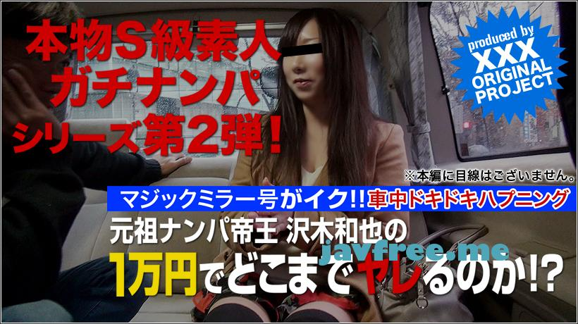 XXX-AV 20720 本物素人ガチナンパ!沢木和也の1万円どこまでヤレるのか!?第2弾 vol.04