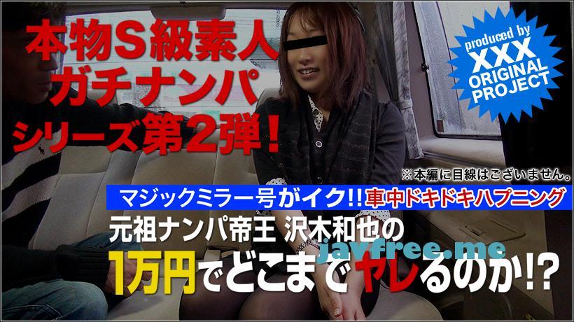 XXX AV 20721 本物素人ガチナンパ!沢木和也の1万円どこまでヤレるのか!?第2弾 vol.05 XXX AV