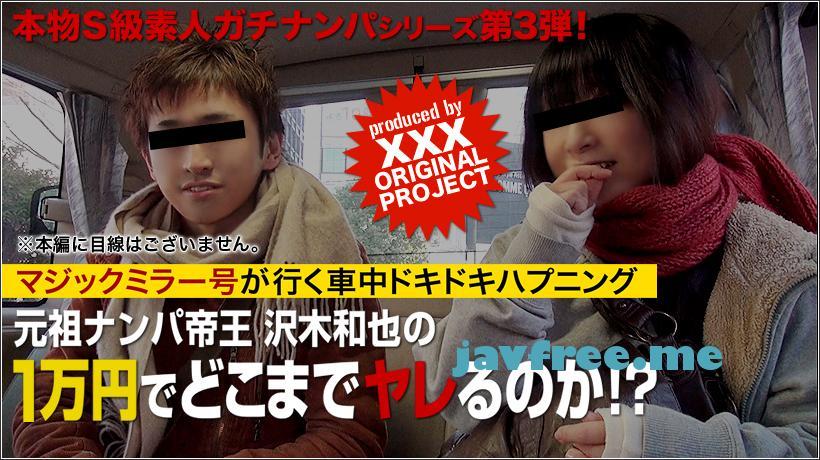 XXX-AV 20895 本物素人ガチナンパ!沢木和也の1万円どこまでヤレるのか!?第3弾 voi.01