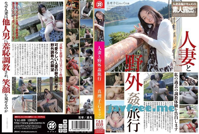 [YAG 059] 人妻と野外姦旅行 真理子(Gカップ) 大石真理子 YAG